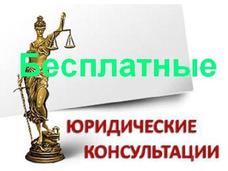 Юридические консультации в Калуге